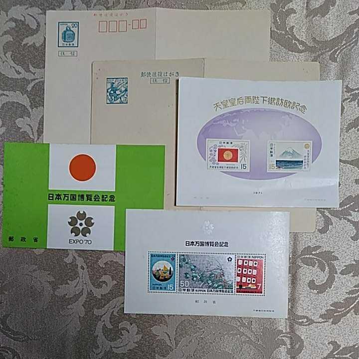未使用小型記念切手シート2種 日本万国博覧会記念(1970) 御訪欧記念(1971)古い往復ハガキ未使用2枚(7円 20円)_画像1