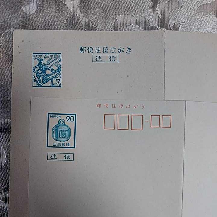 未使用小型記念切手シート2種 日本万国博覧会記念(1970) 御訪欧記念(1971)古い往復ハガキ未使用2枚(7円 20円)_画像6