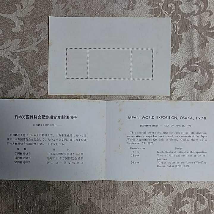 未使用小型記念切手シート2種 日本万国博覧会記念(1970) 御訪欧記念(1971)古い往復ハガキ未使用2枚(7円 20円)_画像3