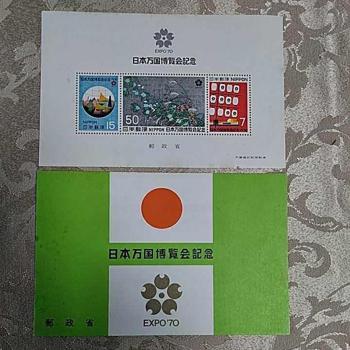 未使用小型記念切手シート2種 日本万国博覧会記念(1970) 御訪欧記念(1971)古い往復ハガキ未使用2枚(7円 20円)_画像2