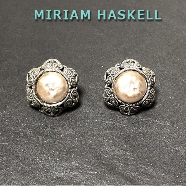 ◆ミリアムハスケル:銀縁付白バロックパールイヤリング・ヴィンテージコスチュームジュエリー