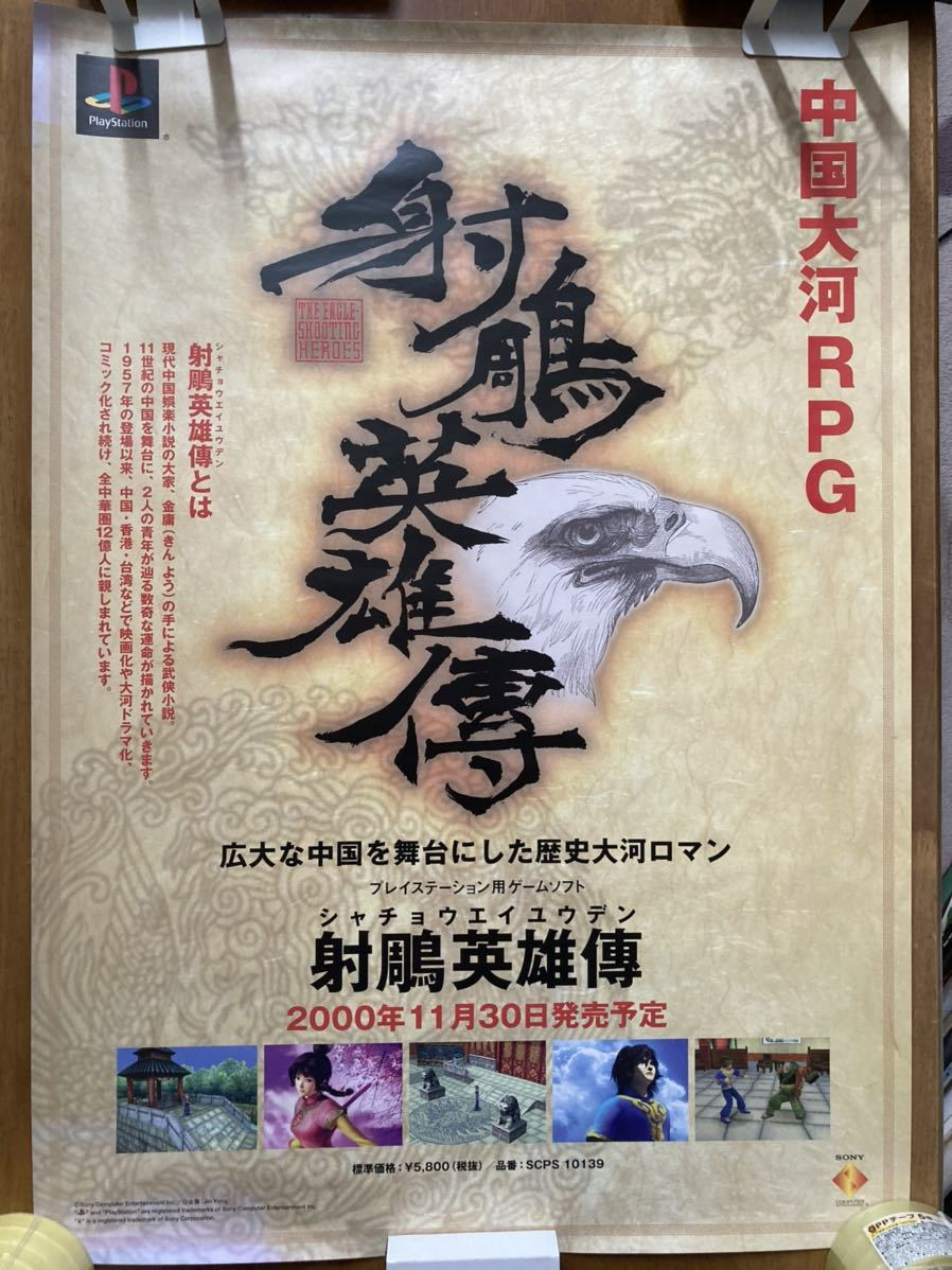 射鵰英雄傳 シャチョウエイユウデン B2ポスター 販促用 非売品 当時物 PS ゲーム ポスター 中国大河RPG