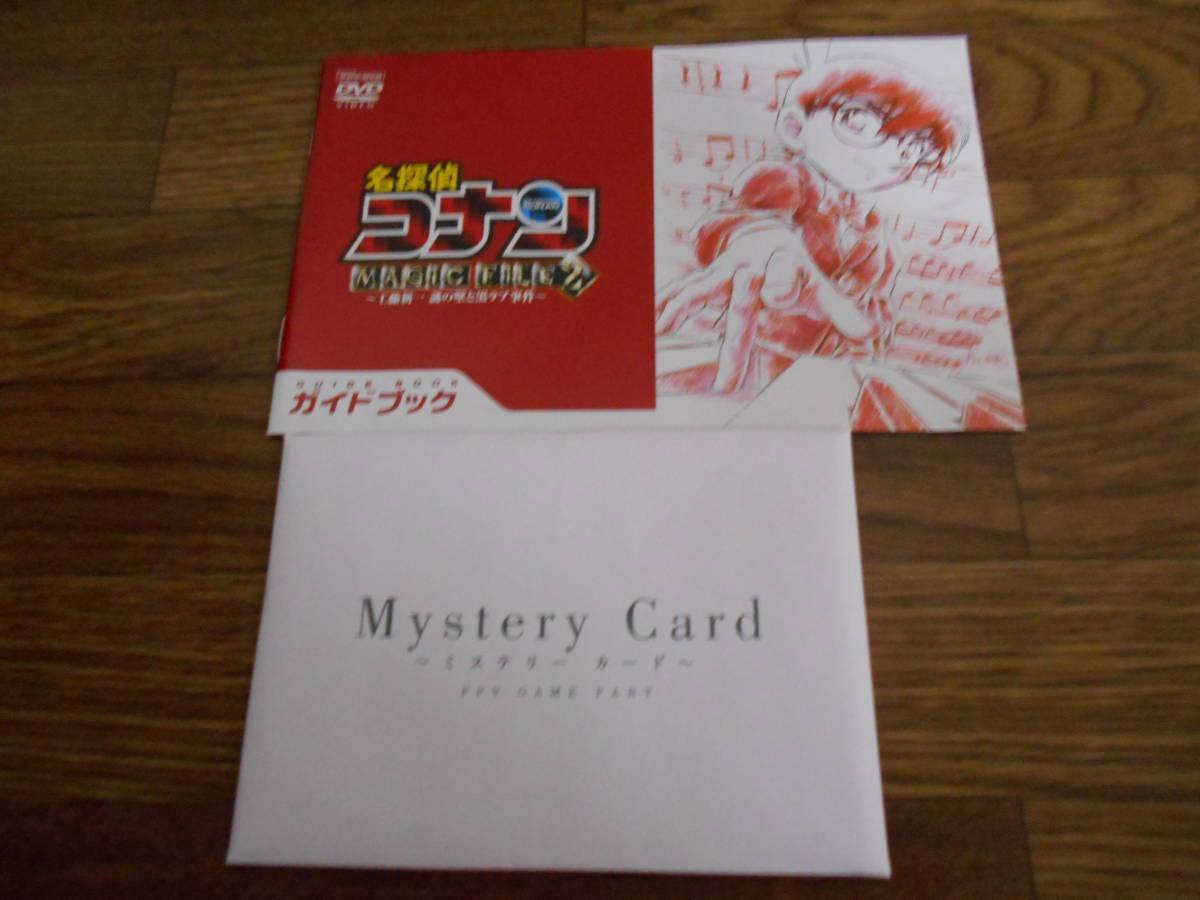 [DVD] 名探偵コナン MAGIC FILE2 工藤新一 謎の壁と黒ラブ事件 (PPV-DVD)