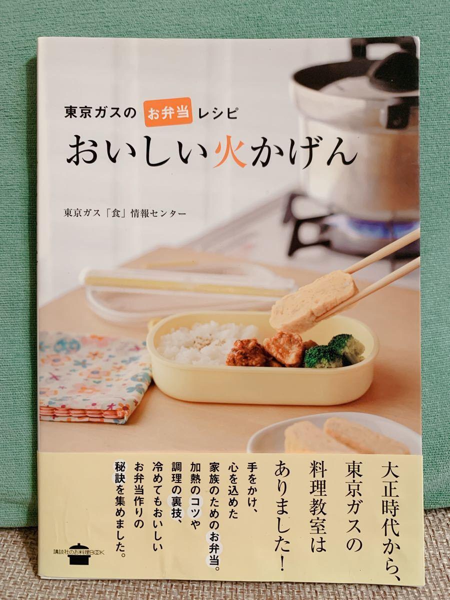 おいしい火かげん : 東京ガスのお弁当レシピ