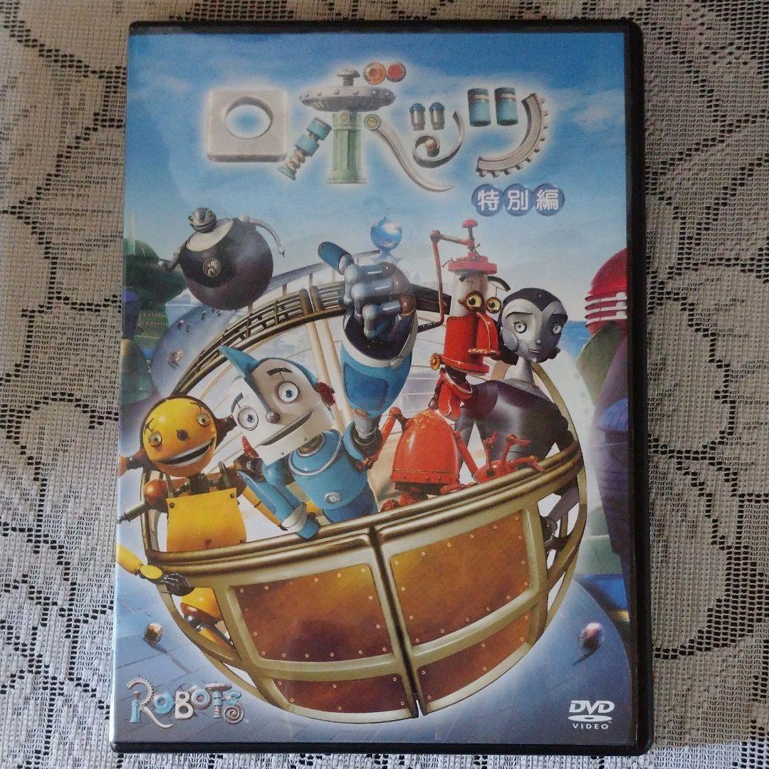DVD「ロボッツ 特別編 ('05米)」