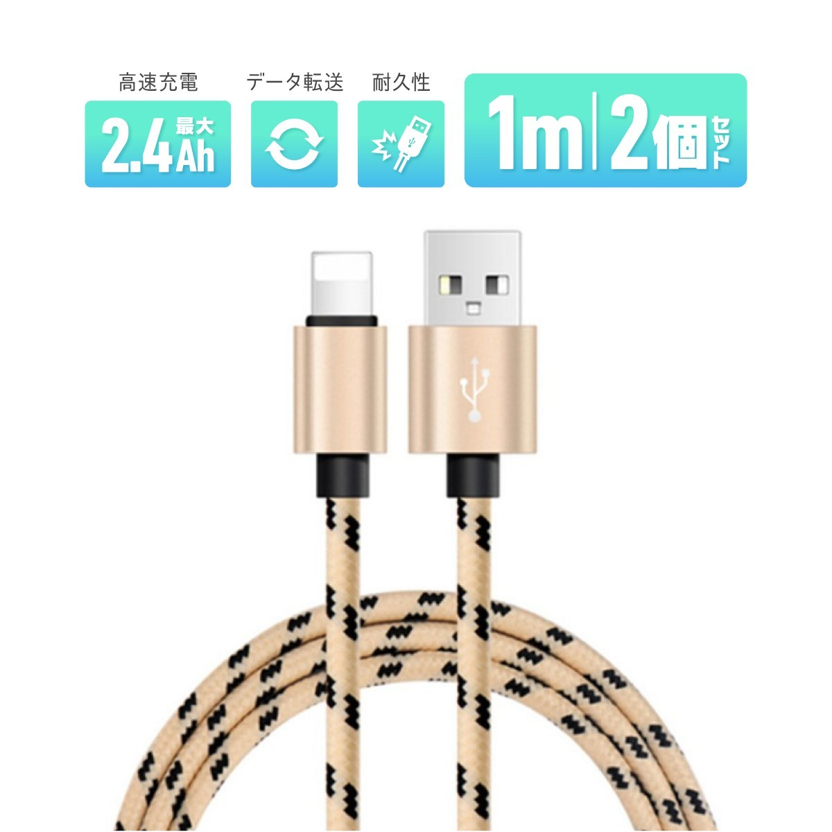 Apple ライトニング充電ケーブル 純正同等品1m×2本