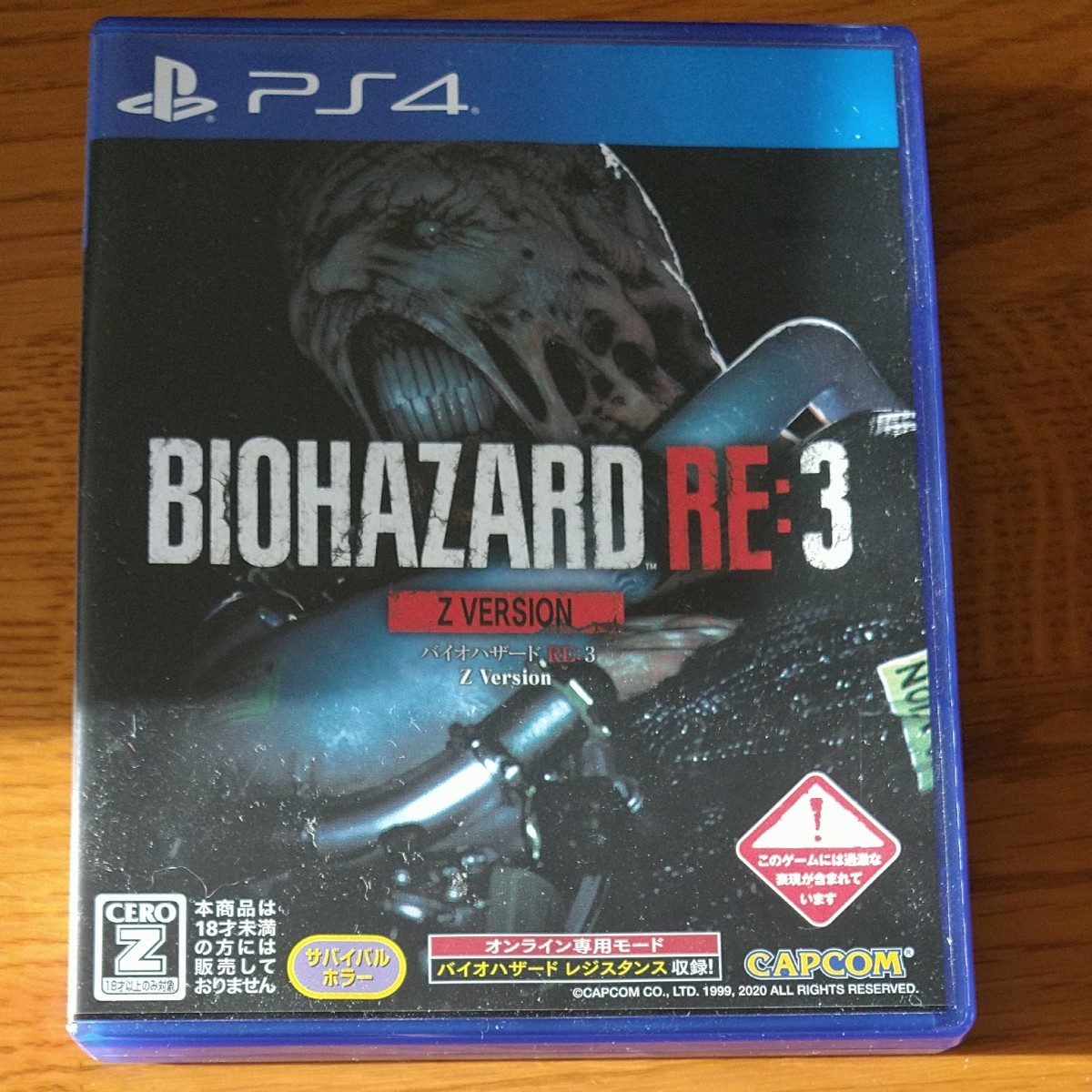 バイオハザード RE:3 BIOHAZARD RE:3 PS4