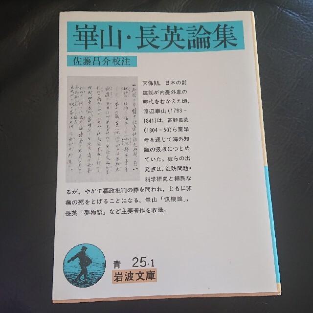 崋山・長英論集 (岩波文庫)