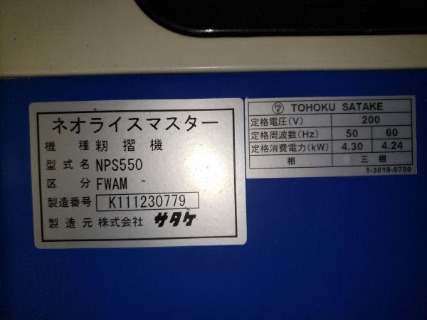 籾摺機 サタケ NPS 550 FWAM ネオライスマスター ~引取限定~_画像10