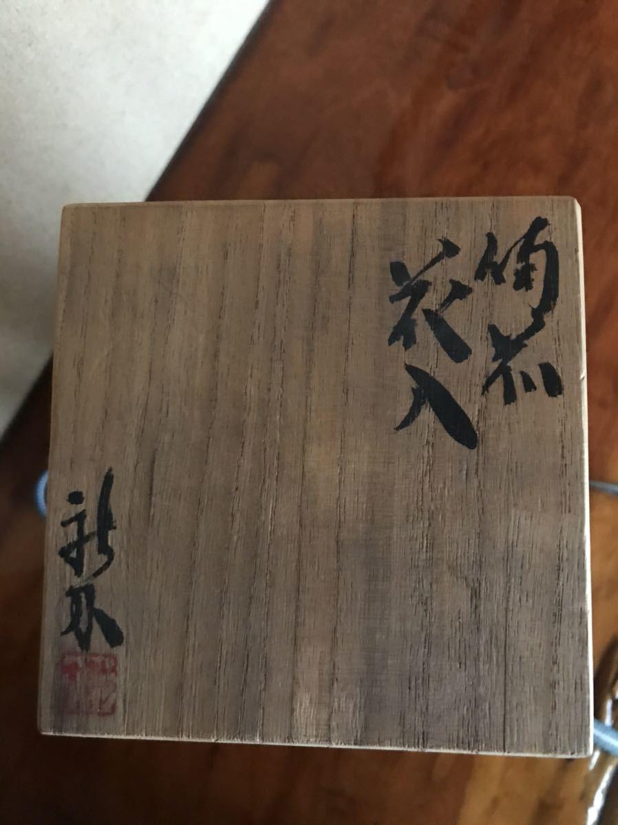 備前焼、花入、新木彬文作_画像5
