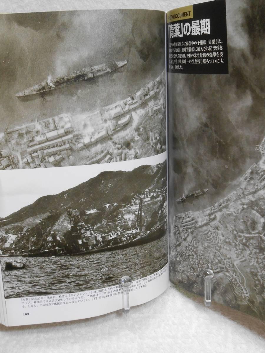 重巡古鷹・青葉型―斬新な設計と重兵装で列強海軍を驚嘆させた優秀艦の軌跡 (〈歴史群像〉太平洋戦史シリーズ (44))_画像6