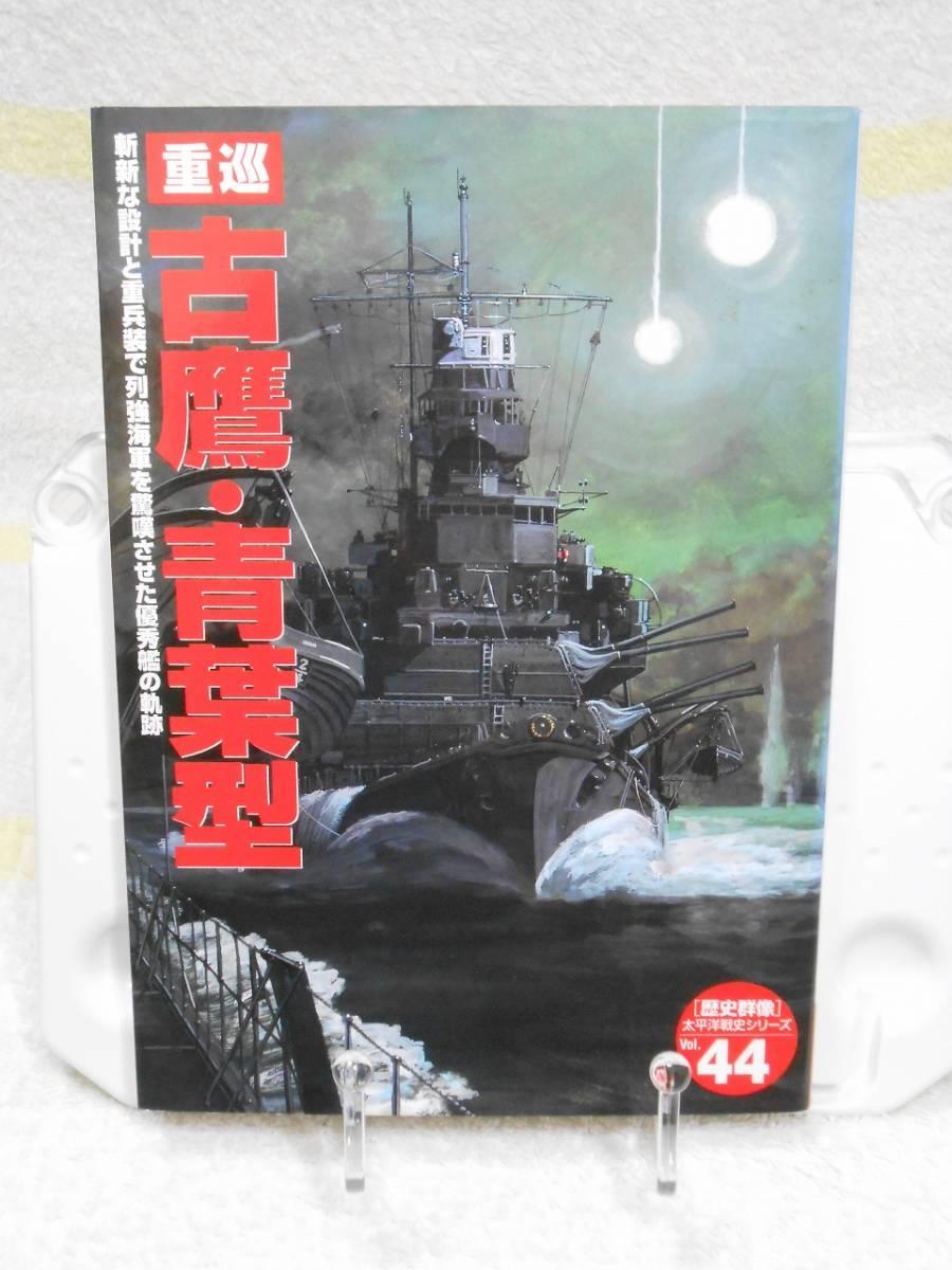 重巡古鷹・青葉型―斬新な設計と重兵装で列強海軍を驚嘆させた優秀艦の軌跡 (〈歴史群像〉太平洋戦史シリーズ (44))_画像1