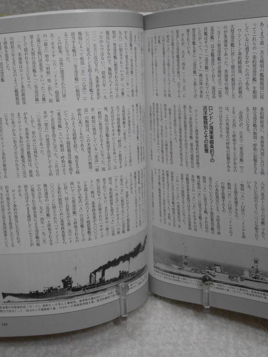 重巡古鷹・青葉型―斬新な設計と重兵装で列強海軍を驚嘆させた優秀艦の軌跡 (〈歴史群像〉太平洋戦史シリーズ (44))_画像7