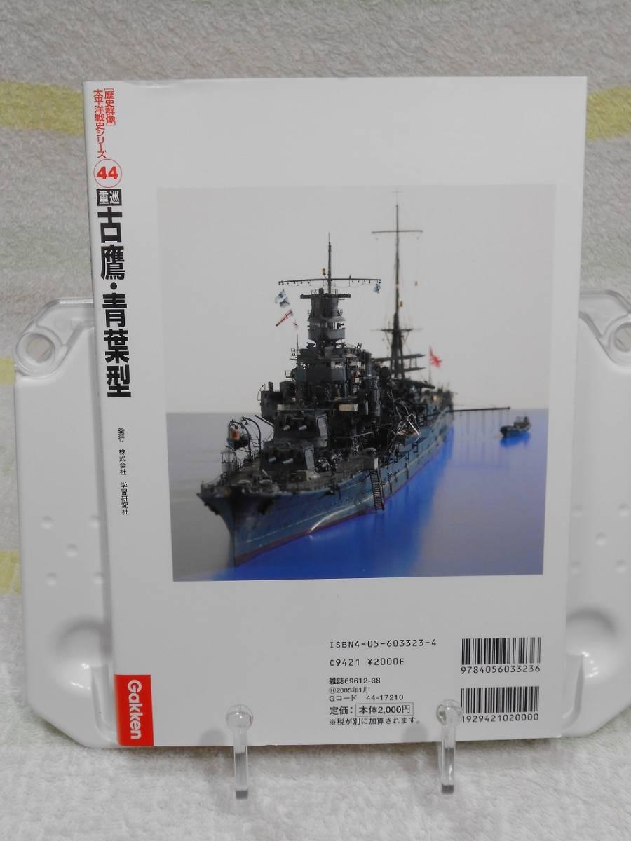 重巡古鷹・青葉型―斬新な設計と重兵装で列強海軍を驚嘆させた優秀艦の軌跡 (〈歴史群像〉太平洋戦史シリーズ (44))_画像2