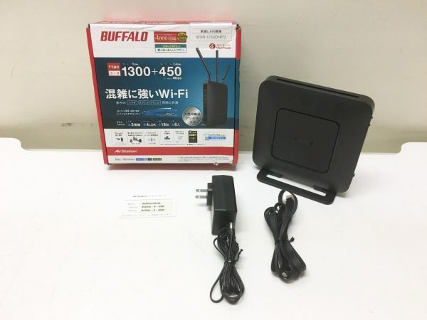 BUFFALO バッファロー 無線LANルーター Wi-Fiルーター 無線LAN親機 1300+450Mbps WXR-1750DHP2 通電確認済I-20111421