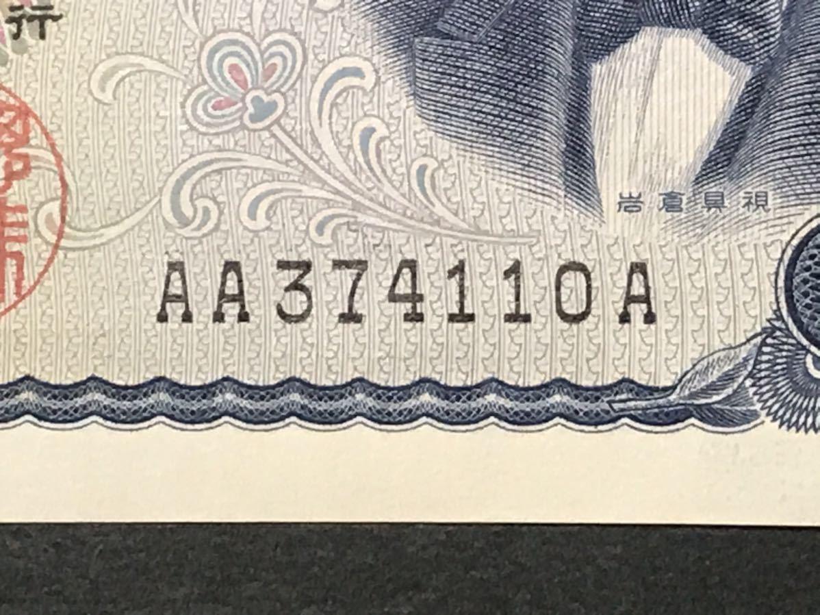 AA-A 日本銀行券 岩倉具視五円札 五百円札 ゾロ目 珍番 完全未使用