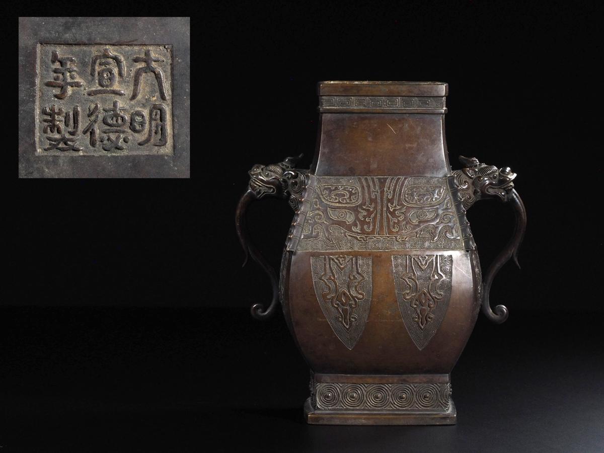 古銅 饕餮文 双耳 花瓶 大明宣徳年製 3.15kg  165