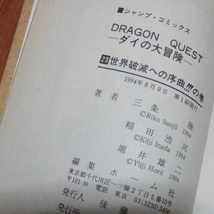 【 初版】ドラゴンクエスト ダイの大冒険 23
