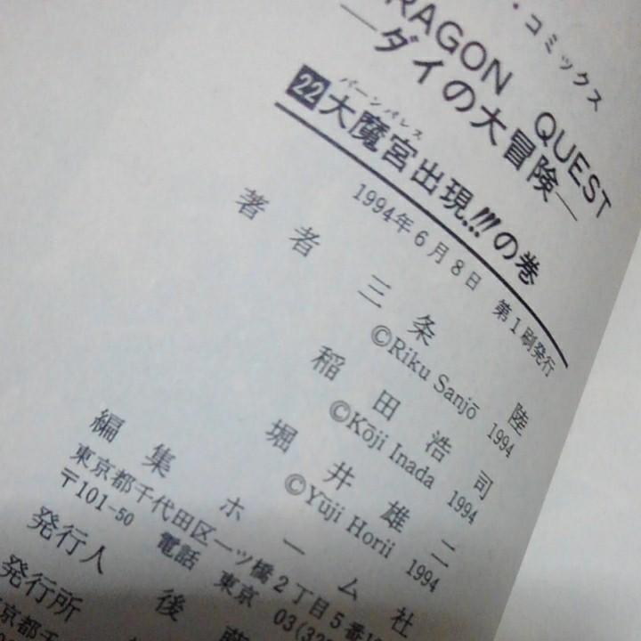 【 初版】ドラゴンクエスト ダイの大冒険 22