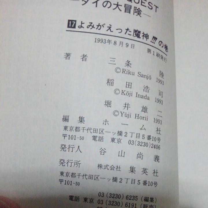 【 初版】ドラゴンクエスト ダイの大冒険 17