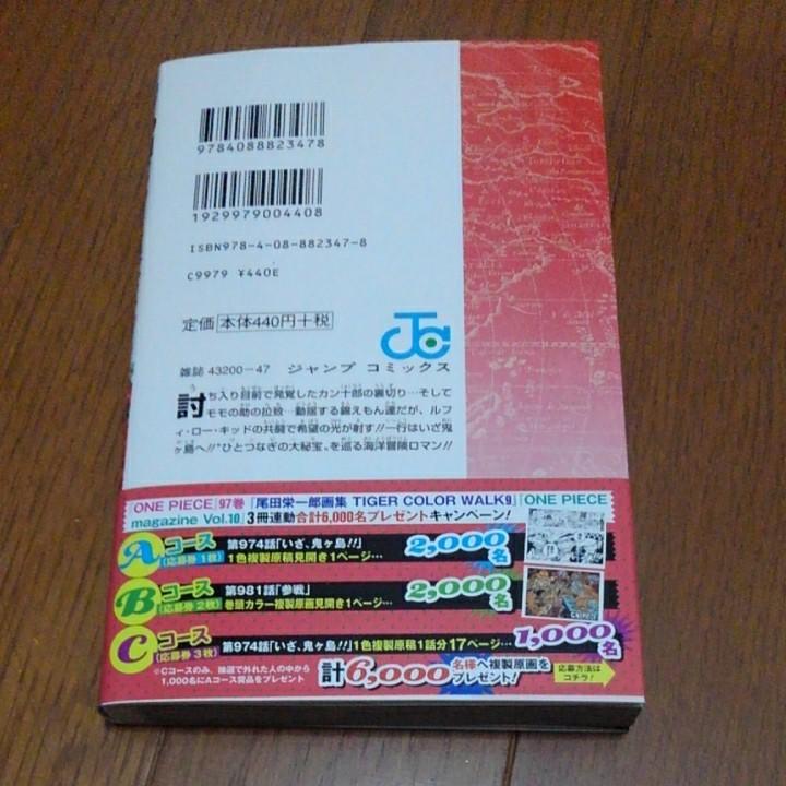 【初版品】ONE PIECE ワンピース 97巻