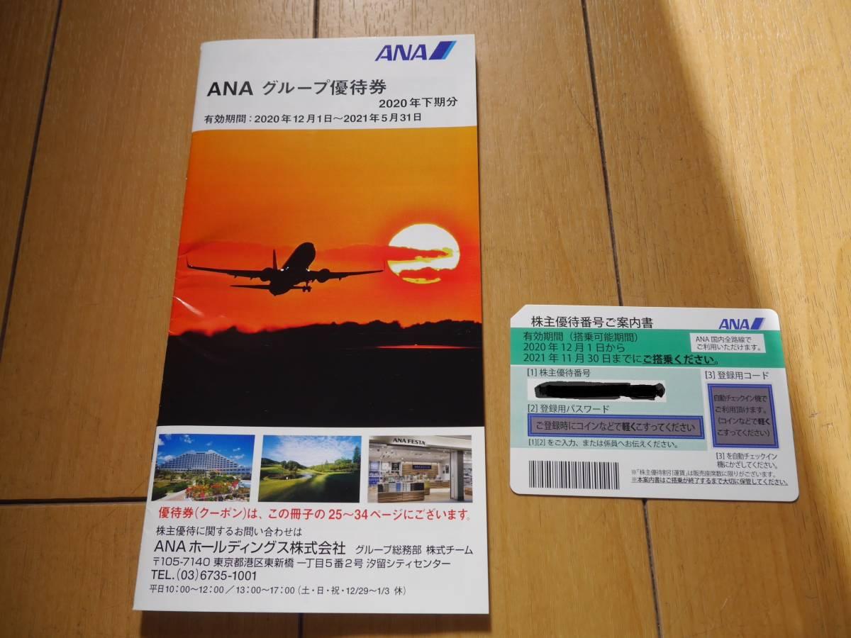 送料込み 最新版◆全日空 ANA 株主優待券 2021年11月30日迄+ANAグループ優待券冊子_画像1