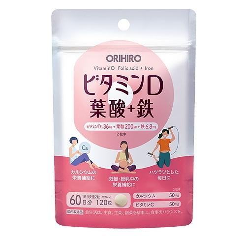 【送料無料】オリヒロ ビタミンD 葉酸+鉄 120粒(30日分)_画像1