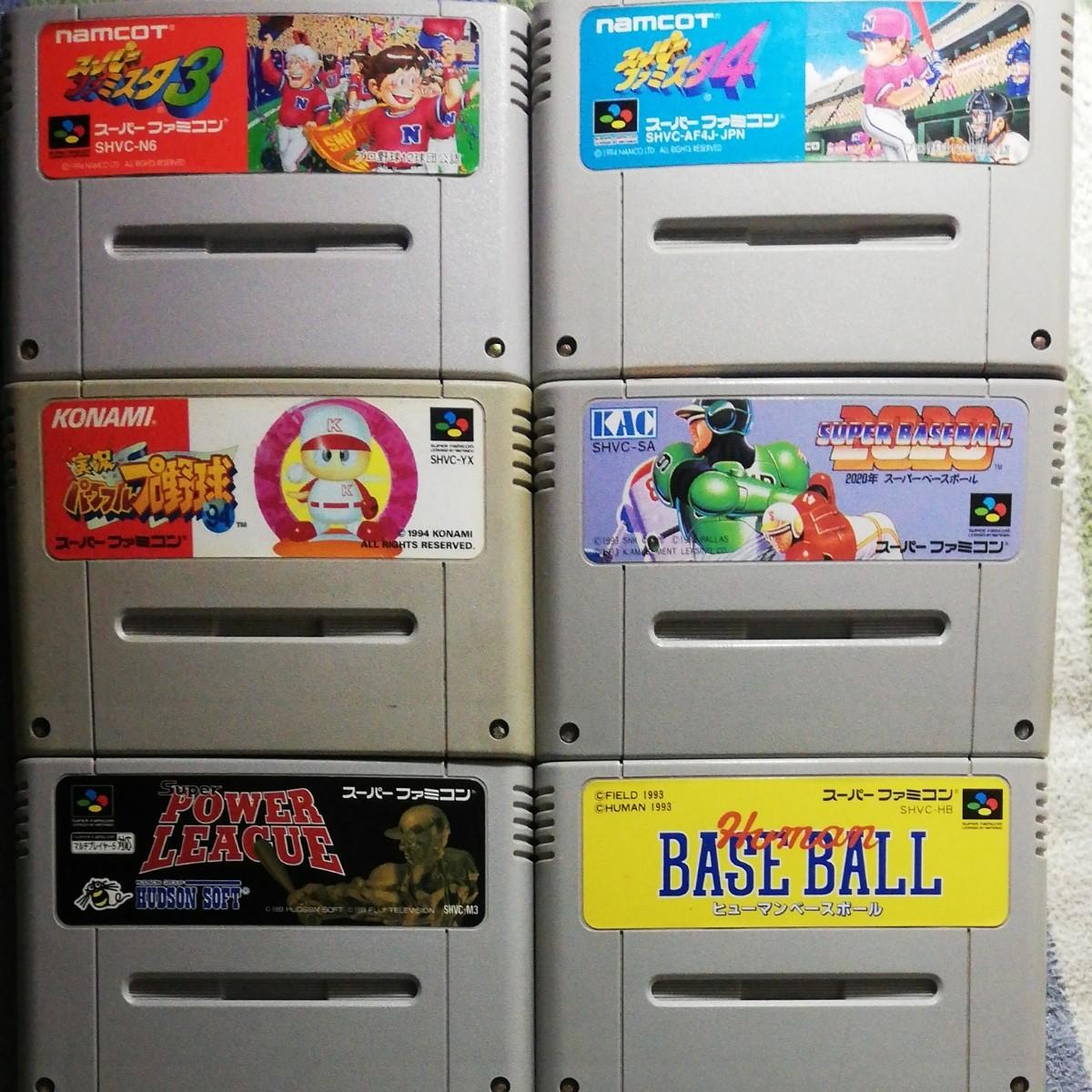 送料込み530円 SFCスーパーファミコン野球ソフト6本パワプロファミスタスーパーベースボール