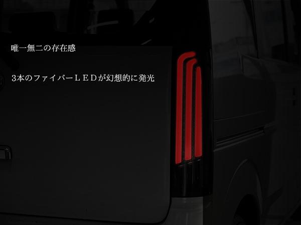 【TRISTAR'S】エブリイワゴンDA64W シーケンシャルウインカーファイバーLEDテールランプ インナーブラックスモークレンズ 流れるウインカー_画像6