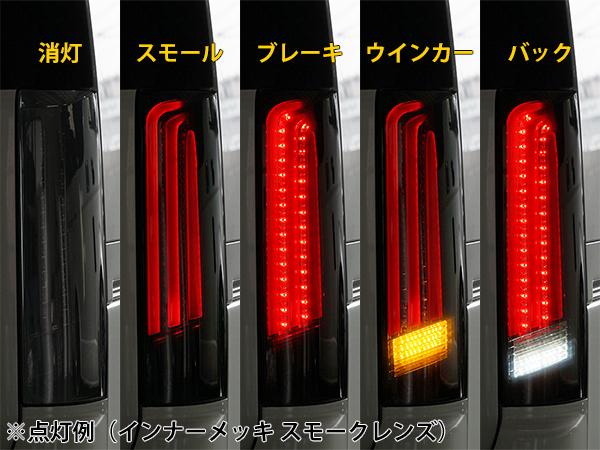 【TRISTAR'S】エブリイワゴンDA64W シーケンシャルウインカーファイバーLEDテールランプ インナーブラックスモークレンズ 流れるウインカー_画像4