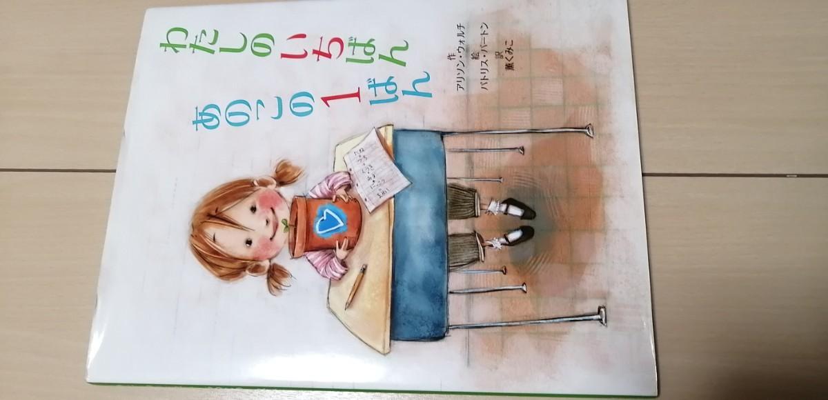 絵本◆わたしの1番あのこの1ばん
