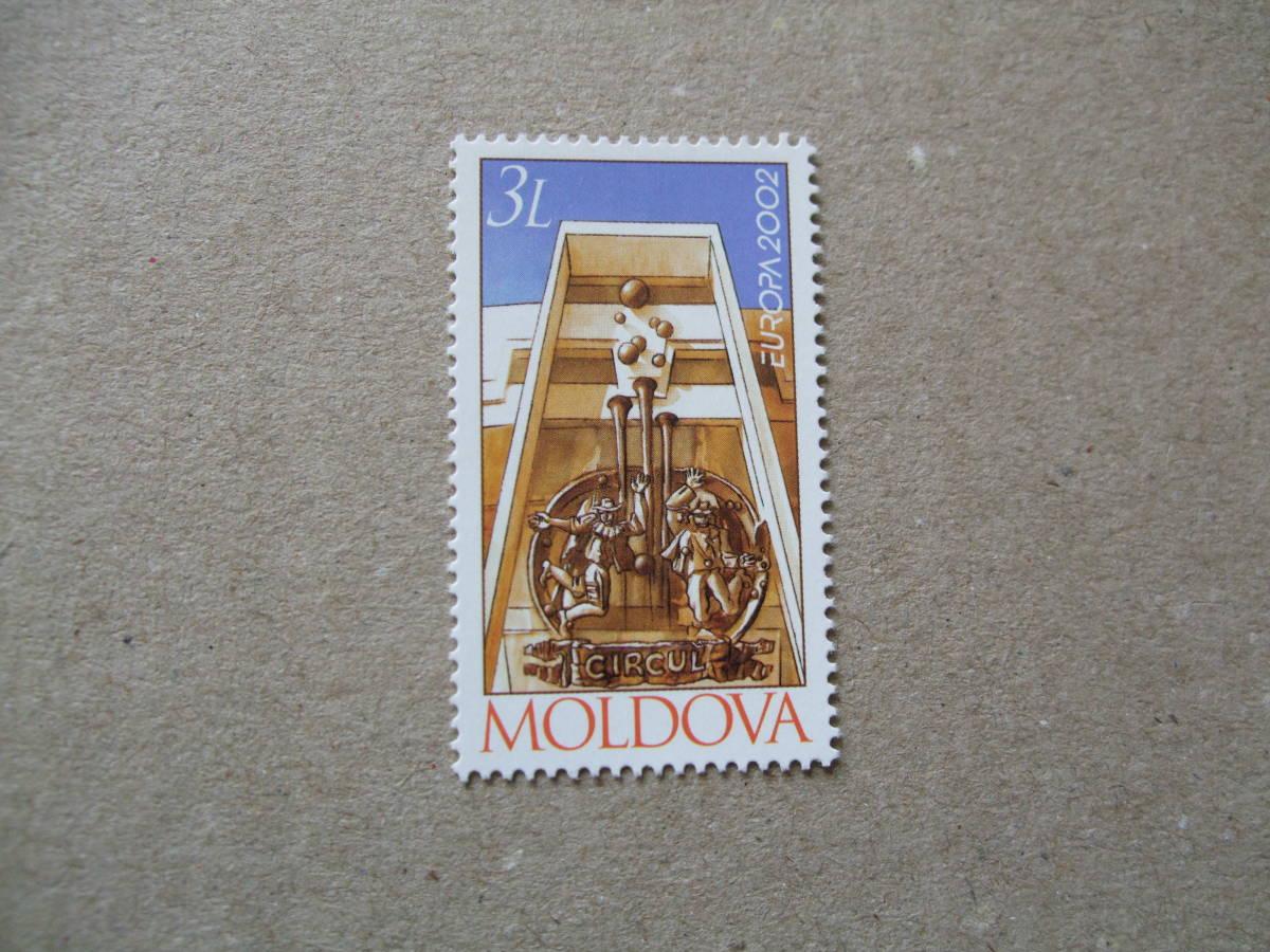 モルドバ 2002年 ヨーロッパ切手 1種完 未使用美品_画像1