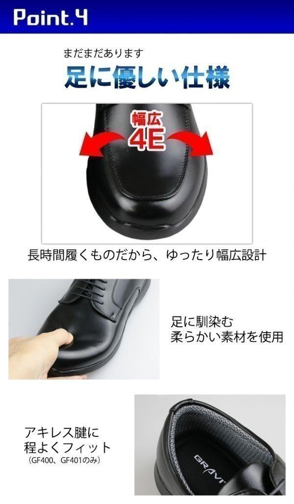 【安い】【超軽量】【防水】【幅広】GRAVITY FREE メンズ ウォーキング ビジネスシューズ 紳士靴 革靴 400 プレーン ブラック 黒 25.0cm