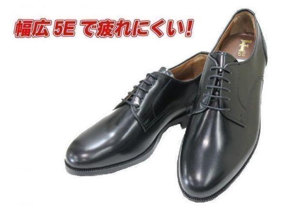 【幅広】【甲高】【5E】【甲高】【日本製】【おすすめ】【安い】メンズ ビジネスシューズ 紳士靴 革靴 本革 2990 プレーン ブラック 25.0cm