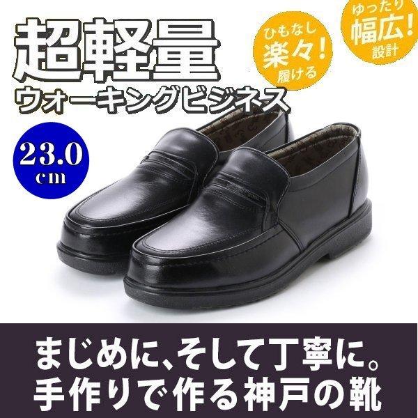 【安い】【小さいサイズ】【おすすめ】【スリッポン】メンズ ビジネス ウォーキング シューズ 紳士靴 革靴 幅広 4E 1602 ブラック 23.0cm