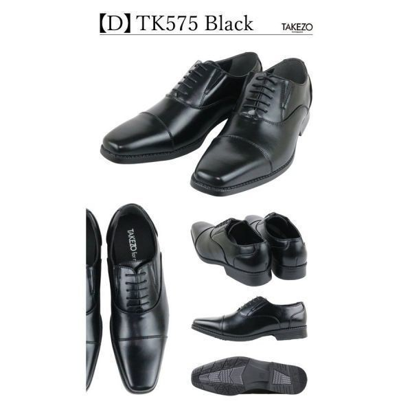 【アウトレット】【防水】【安い】TAKEZO タケゾー メンズ ビジネスシューズ 紳士靴 革靴 575 ストレートチップ ブラック 黒 26.5cm