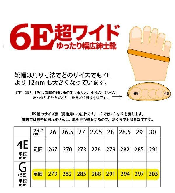 【大きいサイズ】【メンズ 】【超幅広】【激安】紳士靴 本革 甲高 6E G キングサイズ ビジネスシューズ Uチップ ブラック 29.0cm