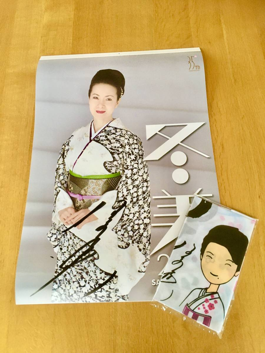 [COVID-19 Emergency Assistance Charity] Fuyumi Sakamoto's autographed calendar and towel set ①