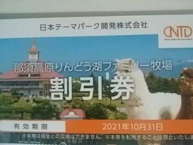 日本駐車場開発株主優待  那須ハイランドパーク・りんどう湖ファミリー牧場割引券 2枚セット _画像2