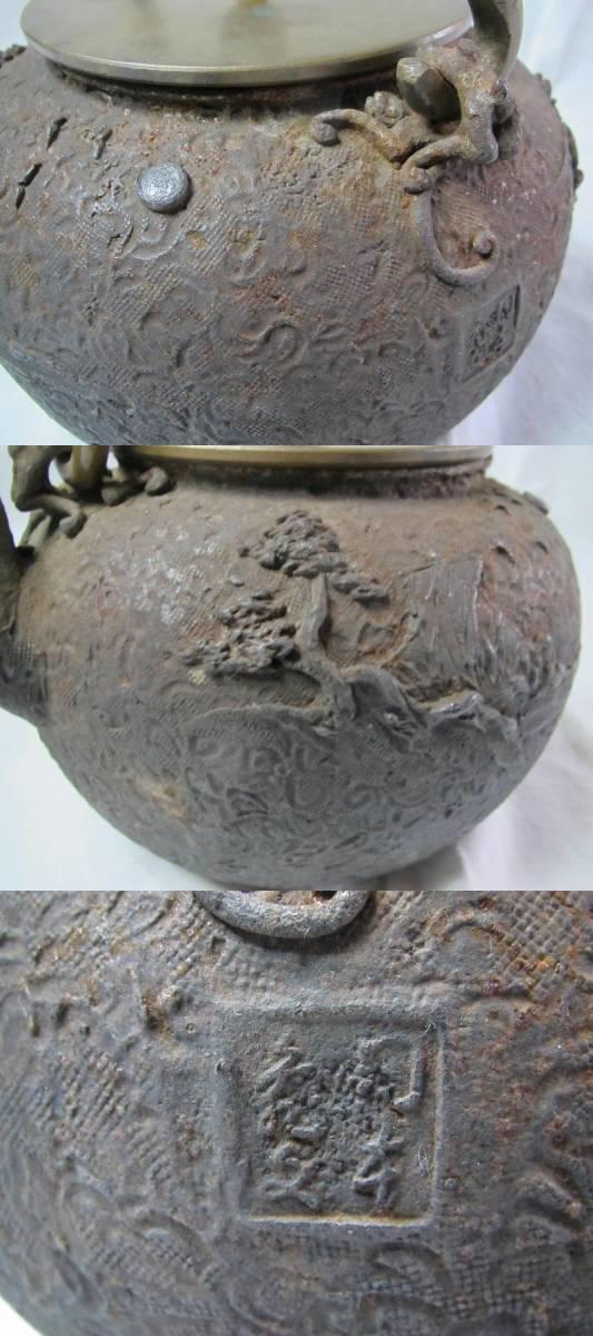 ■亀文堂造金銀象嵌風水盛り上げ鉄瓶 金の直し_画像7