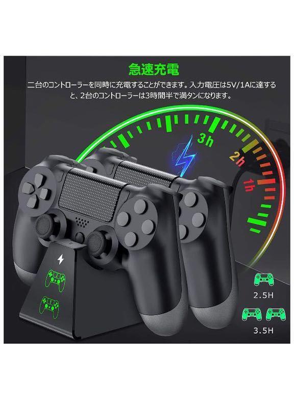 PS4 コントローラー 充電器 PS4 コントローラー チャージャー PS4 Pro/PS4 Slim コントローラー 充電 2台充電可能 PS4 コントローラー 収納