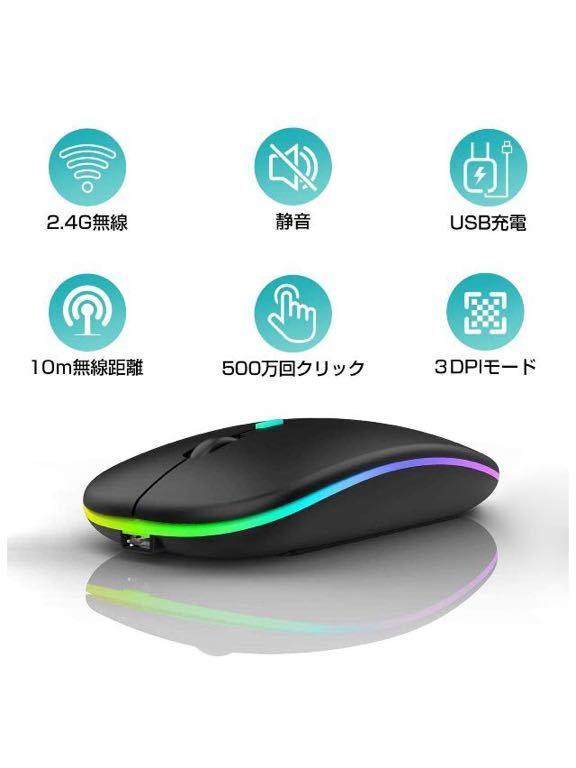7色LEDライト ワイヤレスマウス 超薄型 静音 無線 マウス USB 充電式 2.4GHz 3DPIモード 高精度 持ち運び便利 type-C変換アダプタ付属