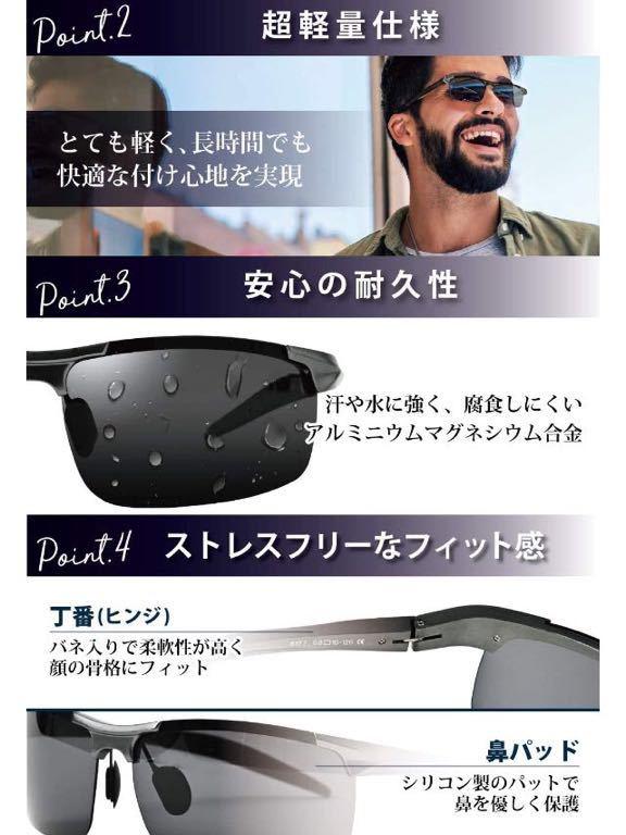 スポーツサングラス メンズ サングラス 偏光 調光 レンズ UVカット 紫外線カット 防水 軽量 黒 ブラック 釣り ゴルフ ドライブ ジョギング