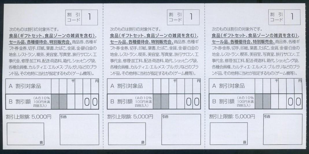 東急電鉄 株主優待券★東急百貨店お買物優待券 3枚_画像2