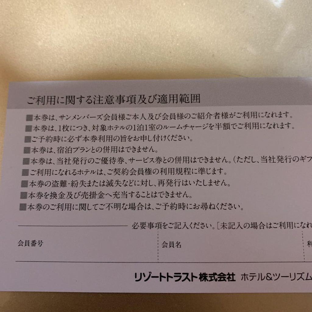 リゾートトラスト サンメンバーズ ルームチャージ 50%OFF チケット 送料無料!_画像3