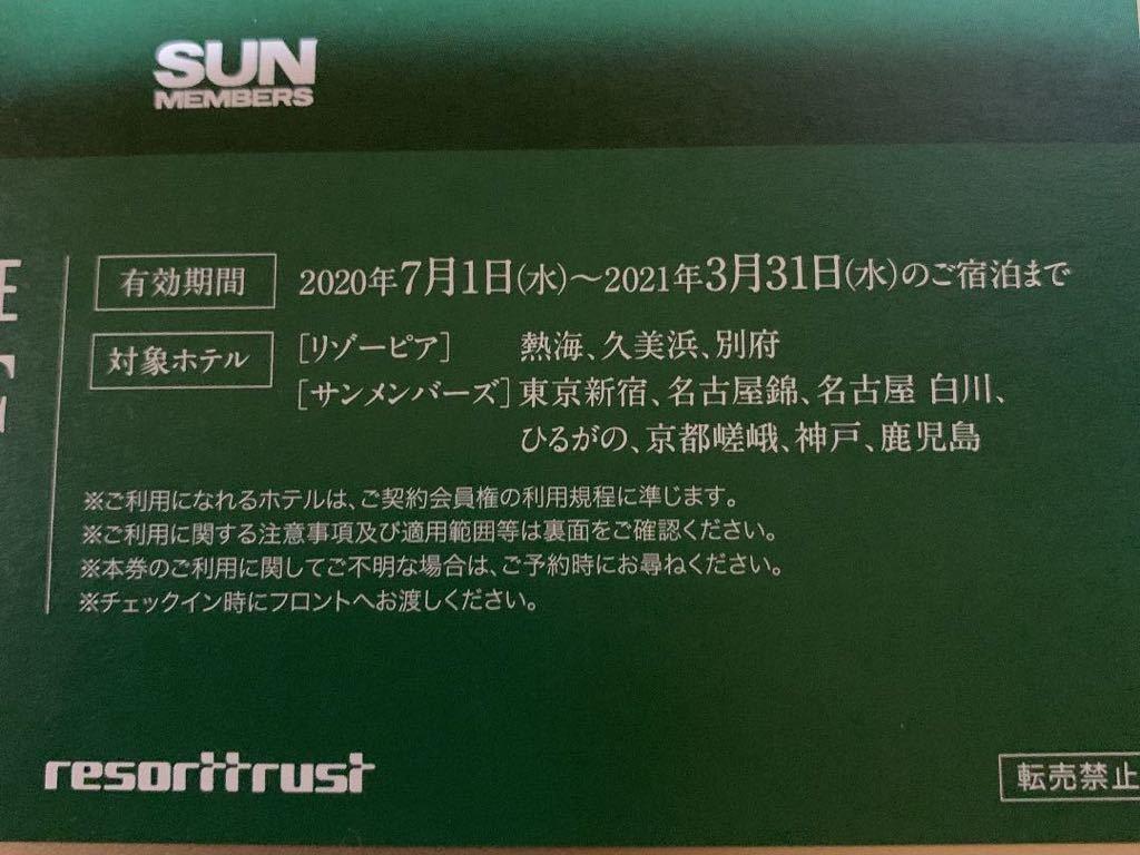 リゾートトラスト サンメンバーズ ルームチャージ 50%OFF チケット 送料無料!_画像2