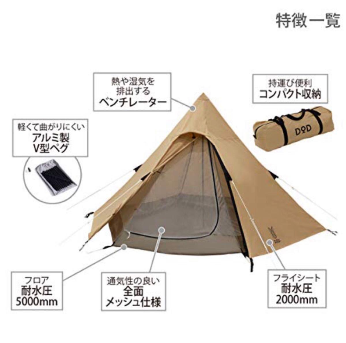 ☆新品未使用☆ DOD ワンポールテントS T3-44-TN タン 3人用テント