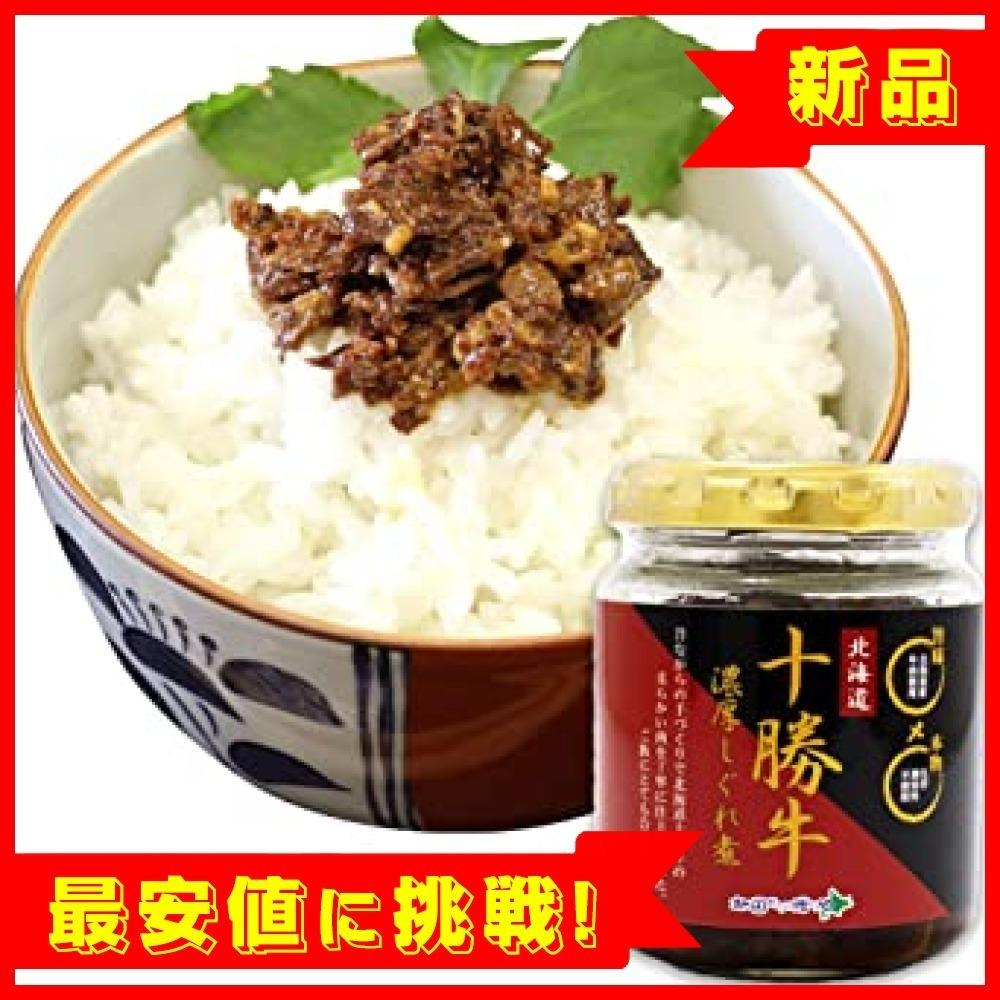 【残2】 ご飯のお供 北海道産 十勝 牛しぐれ 90g瓶 単品 北国からの贈_画像1