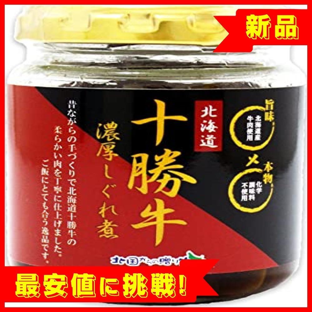 【残2】 ご飯のお供 北海道産 十勝 牛しぐれ 90g瓶 単品 北国からの贈_画像3