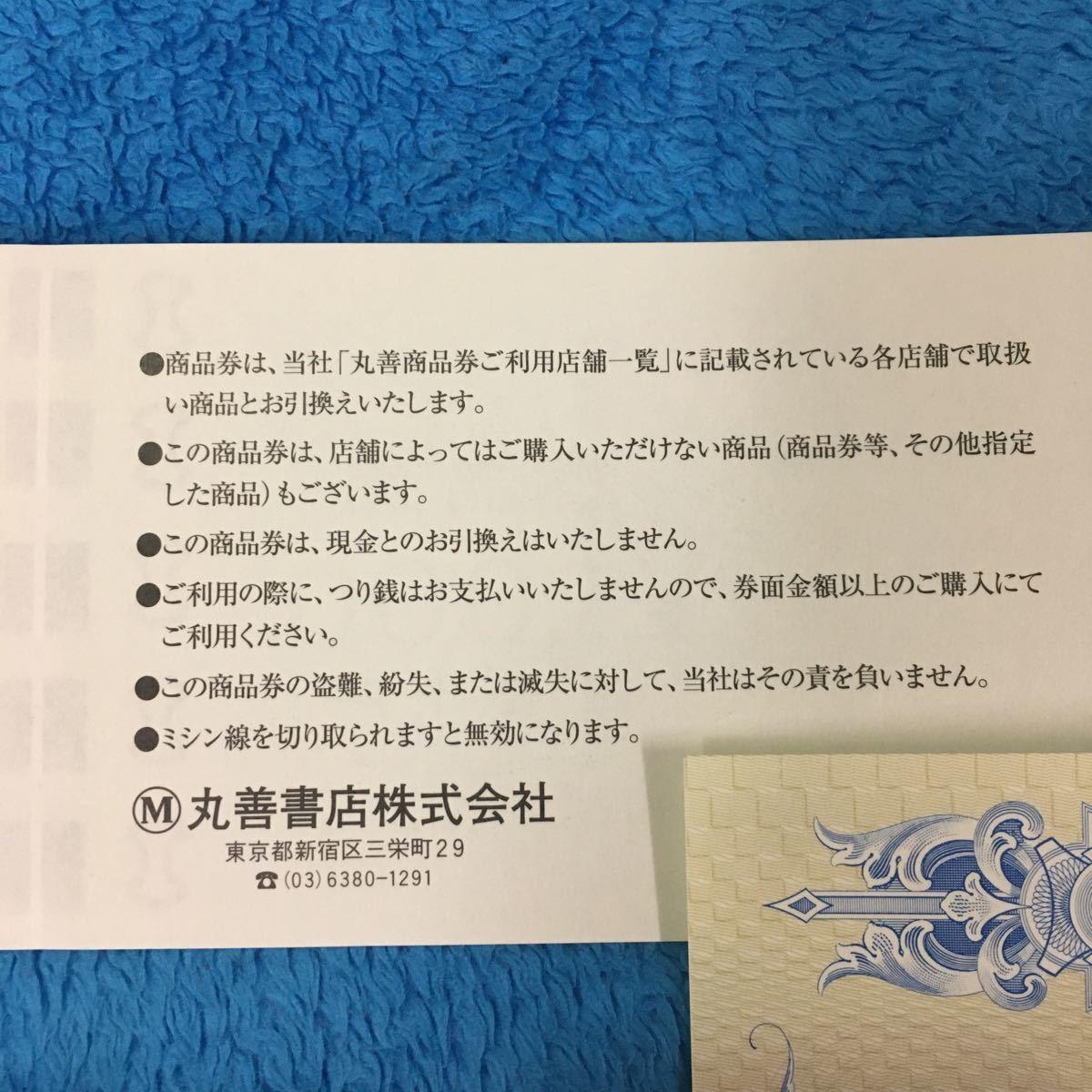 【最新】ジュンク堂書店 商品券 2000円分  有効期限無し   ミニレター対応63円 株主優待券  丸善 MARUZEN_画像2